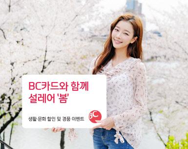 비씨카드, 봄맞이 이벤트 실시...경품·할인 혜택 제공